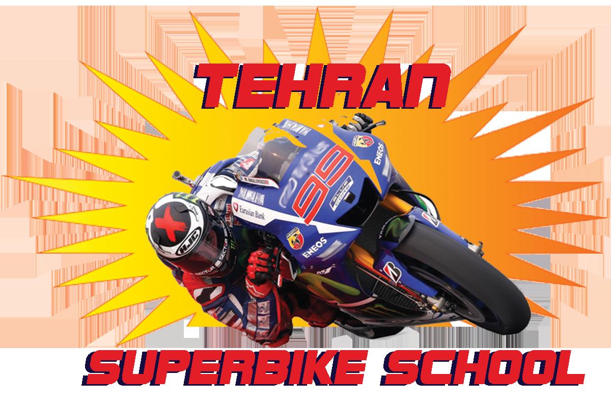 مدرسه موتورسواری و اتومبیلرانی تهران